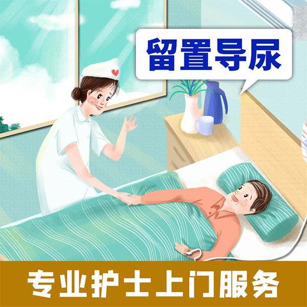 """燕郊护士到家!燕达医院""""护理上门""""服务项目(十一)——留置导尿"""
