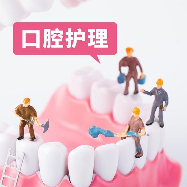 """燕郊护士上门!燕达医院""""护理上门""""服务项目(二十二)——口腔护理"""